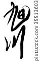 旭川 北海道 书法作品 35513603