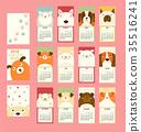calendar, animal, year 35516241