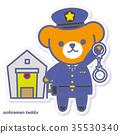 四季泰迪警官 35530340