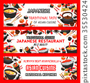 Vector Japanese cuisine Asian food banners 35530424