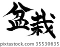 書法作品 灌裝的 盆栽 35530635