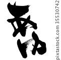 การประดิษฐ์ตัวอักษร, ปลาหวาน, ภาพประกอบอาหาร 35530742