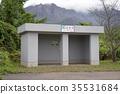 피난, 사쿠라지마, 가고시마 35531684