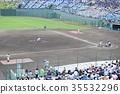 야구, 그라운드, 고교 35532296