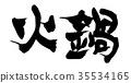 书法作品 书法 中国汉字 35534165