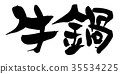 书法作品 书法 中国汉字 35534225