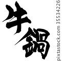 書法作品 書法 日本漢字 35534226