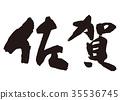 saga, calligraphy writing, character 35536745