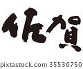 saga, calligraphy writing, character 35536750