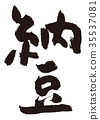 natto, fermented soybeans, calligraphy writing 35537081