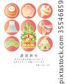 新年賀卡 賀年片 新春 35546859
