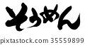 書法作品 麵條 食物 35559899