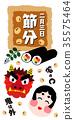 節日 播種豆子 傳統活動 35575464