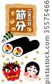 節日 播種豆子 傳統活動 35575466
