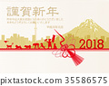 New Year's card, Mt. Fuji background 35586575