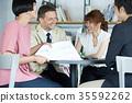 商務會議 35592262