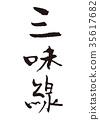 三弦琴 書法作品 器具 35617682