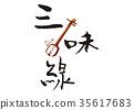 三弦琴 书法作品 器具 35617683