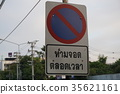 廣告牌 告示牌 簽字 35621161