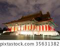 National Concert Hall, Taipei 35631382