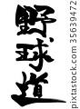 书法作品 字符 人物 35639472