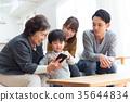 家庭 家族 家人 35644834