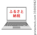 矢量 個人電腦 電腦 35660982