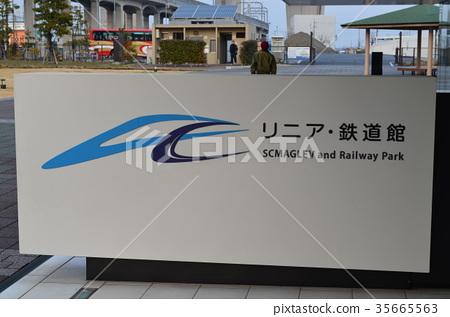[Aichi] Linear Railway Hall 35665563