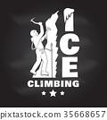 爬 攀爬 登山者 35668657