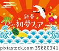新年 新春 过年 35680341