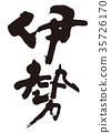 ise, calligraphy writing, characters 35726170