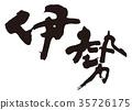 ise, calligraphy writing, characters 35726175