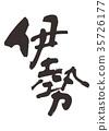 ise, calligraphy writing, characters 35726177