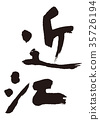 omi, calligraphy writing, character 35726194