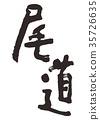 Onomichi ตัวอักษรแปรง 35726635