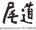 Onomichi ตัวอักษรแปรง 35726636