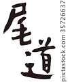 onomichi, calligraphy writing, chinese character 35726637