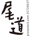 Onomichi ตัวอักษรแปรง 35726637