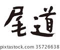 Onomichi ตัวอักษรแปรง 35726638
