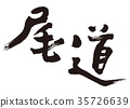onomichi, calligraphy writing, chinese character 35726639