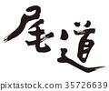 Onomichi ตัวอักษรแปรง 35726639