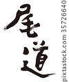 尾道 书法作品 中国汉字 35726640