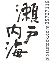 Seto Inland Sea, calligraphy writing, characters 35727119