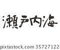 Seto Inland Sea, calligraphy writing, characters 35727122