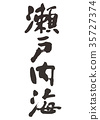 Seto Inland Sea, calligraphy writing, characters 35727374