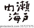 Seto Inland Sea, calligraphy writing, characters 35727375