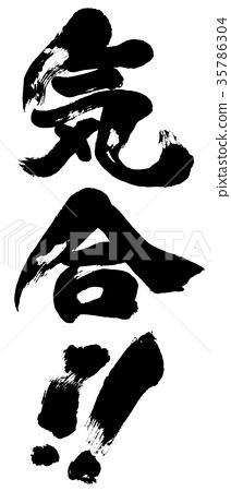 scream, calligraphy writing, vector 35786304