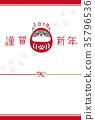 新年賀卡 賀年片 狗年 35796536