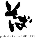 书法作品 毛笔 日式 35818133