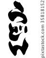 书法作品 毛笔 日式 35818152